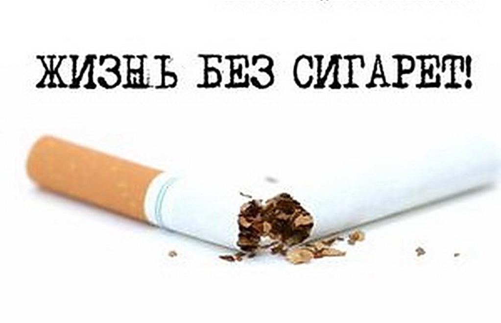 Попали самую положительные нюансы жизни без сигарет думал иначе